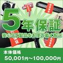 【5年延長保証】(本体価格50,001円〜100,000円)※こちらは単品でのご購入は出来ません。商品と同時のご購入でお願い…