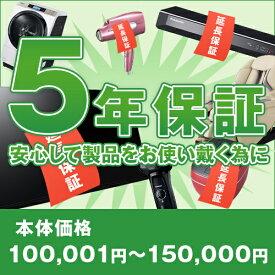 【5年延長保証】(本体価格100,001円〜150,000円)※こちらは単品でのご購入は出来ません。商品と同時のご購入でお願い致します。