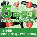 【5年延長保証】(本体価格200,001円〜250,000円)※こちらは単品でのご購入は出来ません。商品と同時のご購入でお願…