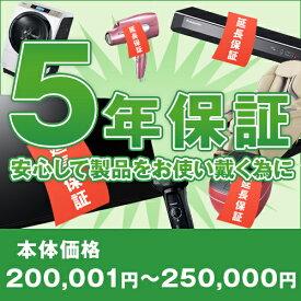 【5年延長保証】(本体価格200,001円〜250,000円)※こちらは単品でのご購入は出来ません。商品と同時のご購入でお願い致します。