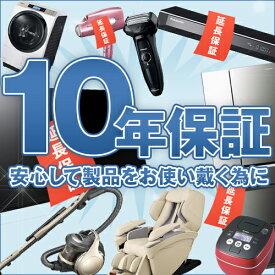 【エアコン10年延長保証】(本体価格円100,001〜円)※こちらは単品でのご購入は出来ません。商品と同時のご購入でお願い致します。