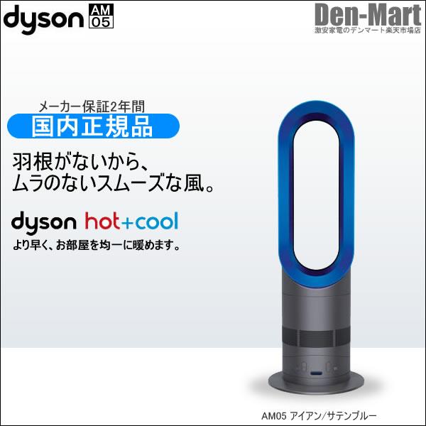 ダイソン ホットアンドクール AM05IB(アイアン/サテンブルー) 冬は暖かく夏は涼しく(ファンヒーター/扇風機)