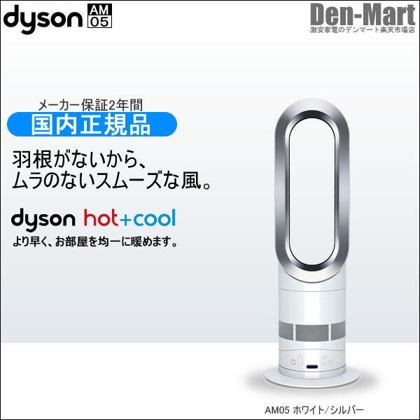 ダイソン ホットアンドクール AM05WS(ホワイト/シルバー) 冬は暖かく夏は涼しく(ファンヒーター/扇風機)