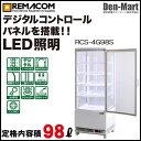 レマコム 4面ガラス冷蔵ショーケース LED仕様 前開き扉タイプ 98L RCS-4G98SL