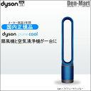 【国内正規品】【全国送料無料】ダイソン ピュアクール 空気清浄機能付 扇風機 Dyson Pure Cool AM11IB(アイアン/サテンブルー)