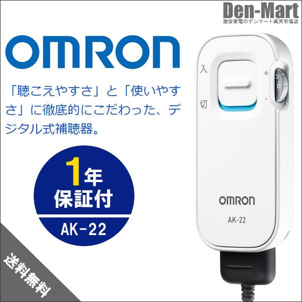オムロン デジタル式補聴器 イヤメイトデジタル AK-22