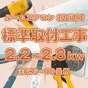 ≪標準取付工事≫ ルームエアコン(壁掛け) 主に6畳〜10畳【能力2.2kW〜2.8kW】