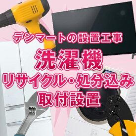 ≪家電取付設置≫洗濯機 取付設置 リサイクル・処分込み