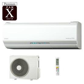 日立 【2018-Xシリーズ】ルームエアコン 白くまくん 凍結洗浄・くらしカメラAI搭載プレミアムモデル 主に18畳用 RAS-X56H2-W 単相200V
