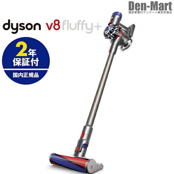 ダイソン サイクロン式 コードレス掃除機 dyson V8 fluffy+ フラフィプラス【SV10FFCOM2】(アイアン)