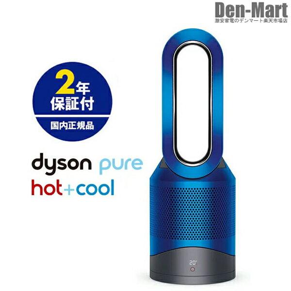 ダイソン Pure Hot+Cool 空気清浄機能付ファンヒーターHP00IB(アイアン / ブルー)冬は暖かく夏は涼しく(ファンヒーター/扇風機)