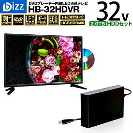 【送料無料 即納 あす楽】 bizz 32V型 1波DVDプレーヤー内蔵デジタルハイビジョンLED液晶テレビ HB-32HDVR 【外付けハードディスク 2.0TB】セット