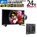【送料無料 即納 あす楽】 bizz 24V型 1波DVDプレーヤー内蔵デジタルフルビジョンLED液晶テレビ HB-24HDVR 【壁掛け金…