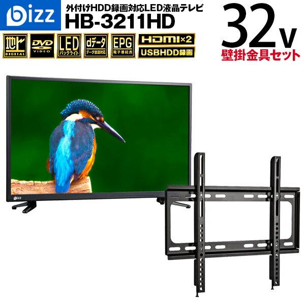 【送料無料 即納 あす楽】 bizz 32V型 1波デジタルハイビジョン液晶テレビ(外付けHDD録画対応) HB-3211HD 【壁掛け金具XD2361】セット HB-3211HD-SET1