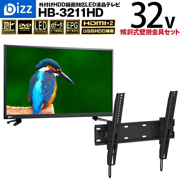 【送料無料 即納 あす楽】 bizz 32V型 1波デジタルハイビジョン液晶テレビ(外付けHDD録画対応) HB-3211HD 【壁掛け金具XD2267-M】セット HB-3211HD-SET2