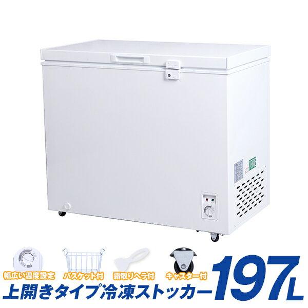 PlusQ上開き式197L冷凍ストッカーQFZ20A
