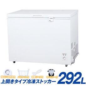 【送料無料】 冷凍ストッカー 冷凍庫 300Lクラス(292L) フリーザー チェスト 上開き 上向き 大型 新品 大容量 コンパクト 省スペース 高耐久 冷凍保存 直冷 -20℃以下 温度調整 冷蔵 微冷凍 冷凍 急冷 単相100Vだから家庭用、業務用でも使える PlusQ QFZ30A