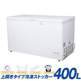 【送料無料】 冷凍ストッカー 冷凍庫 400L フリーザー チェスト 上開き 上向き 大型 新品 大容量 コンパクト 省スペース 高耐久 冷凍保存 直冷 -20℃以下 温度調整 冷蔵 微冷凍 冷凍 急冷 単相100Vだから家庭用、業務用でも使える PlusQ QFZ40A