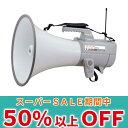 【エントリーでポイント5倍!】【送料無料】ER-2830W TOA製 拡声器 ホイッスル音付 ワイヤレス メガホン 大型 30W | 拡声器 | メガホン…