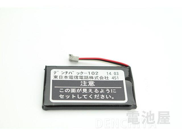 【あす楽対象】【3月おすすめ】NTT 電池パック-102 コードレスホン用