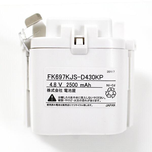 【5月おすすめ】FK697KJ(FK697B/FK697K)相当品(同等品) ※電池屋製 <FK845K相当品(同等品)> 4.8V2500mAh(3000mAh電池使用) 誘導灯・非常灯電池   バッテリー   蓄電池   交換電池<年度シール付き>