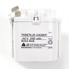 FK697KJ(FK697B/FK697K)相当品(同等品) ※電池屋製 <FK845K相当品(同等品)> 4.8V2500mAh(3000mAh電池使用)|誘導灯・非常灯電池 | バッテリー | 蓄電池 | 交換電池<年度シール付き>【1月おすすめ】