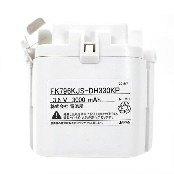 【5月おすすめ】FK796KJ相当品(同等品) ※電池屋製 3.6V3000mAh Ni-MH 誘導灯・非常灯電池   バッテリー   蓄電池   交換電池<年度シール付き>