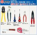 【在庫あり】MDK-17DXC マーベル MARVEL 電気工事士 技能試験 工具セット ファスナー付きバックタイプ