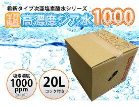 【おまけボトル付き】超高濃度ジア水1000(ハセッパー水相当品)20Lボックス 食品にも使える安全な次亜塩素酸水 希釈タイプ高濃度塩素1000ppm ウイルス対策 空間除菌 消臭スプレー用 消臭 雑貨品