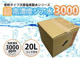 【おまけボトル付き】超高濃度ジア水3000(ハセッパー水相当品)20Lボックス 食品にも使える安全な次亜塩素酸水 希釈タイプ高濃度塩素3000ppm ウイルス対策 空間除菌 消臭スプレー用 消臭 雑貨品