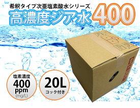 【在庫限定特価!】高濃度ジア水400(ハセッパー水相当品)20Lボックス 【おまけボトル付き】 食品にも使える安全な次亜塩素酸水 希釈タイプ高濃度塩素400ppm ウイルス対策 空間除菌 消臭スプレー用 消臭