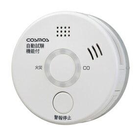 SC-285E 新コスモス電機 火災・CO(一酸化炭素)両対応 住宅用火災(煙式)・CO警報器