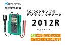 【PC限定 エントリーでポイント10倍!】【11月特価品】【送料無料】KEW2012R キューメイト 共立電気計器 KYORITSU クランプ付きデジタ…