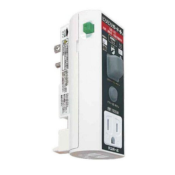 【あす楽対象】【5月おすすめ】GBXC1515 テンパール GB-XC 地絡・過負荷・短絡保護兼用 設置極付プラグ形漏電遮断器 ビリビリガードPlus