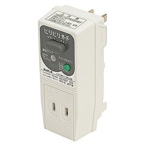 【3月おすすめ】ビリビリガード GR-XB(GRXB1515) 漏電遮断器 テンパール 水漏れによる感電防止[漏電遮断機 ビリビリガード]
