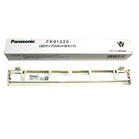 FK91220 パナソニック B級,A級誘導灯用LED補修用ランプ【7月おすすめ】