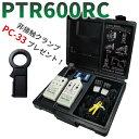 【エントリーでポイント5倍!】PTR600RC パワートレーサー グッドマン 連続作業時間大幅アップ!ケーブル探索機 【数量限定:PC-33 非…