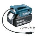 GM00001489 マキタ 14.4V/18V用バッテリホルダ 本体のみ <バッテリ、充電器別売>
