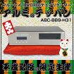 【11月下旬発売予定】ABC-BB9-H31アビカブルーレイ・DVDを手軽にバックアップ!スペシャル機能付デュプリケーターテッパン
