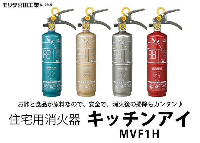 <2017年> MVF1H (MHKE-1C) キッチンアイ モリタ宮田工業 住宅用消火器 お酢の消火器
