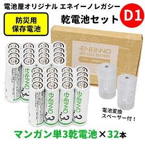 電池屋オリジナル エネイーノ乾電池セットD1 (マンガン単3乾電池×32本、電池交換スペーサー付)|