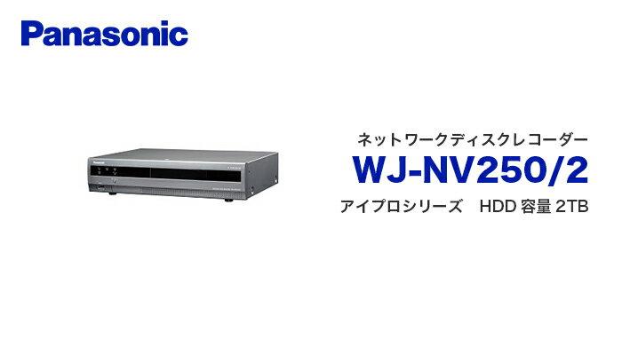 WJ-NV250/2 アイプロシリーズ ネットワークディスクレコーダー HDD容量2TB Panasonic