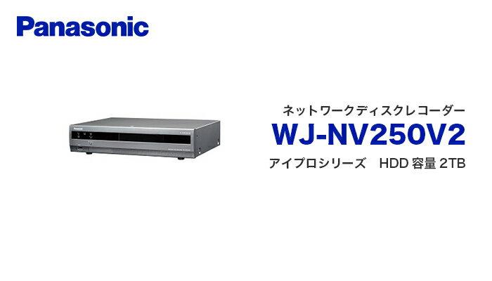 WJ-NV250V2 アイプロシリーズ ネットワークディスクレコーダー HDD容量2TB Panasonic