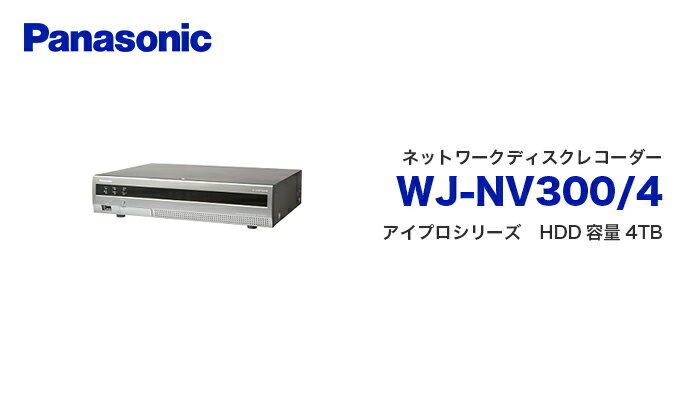 WJ-NV300/4 アイプロシリーズ ネットワークディスクレコーダー HDD容量4TB Panasonic