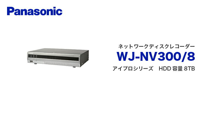 WJ-NV300/8 アイプロシリーズ ネットワークディスクレコーダー HDD容量6TB Panasonic