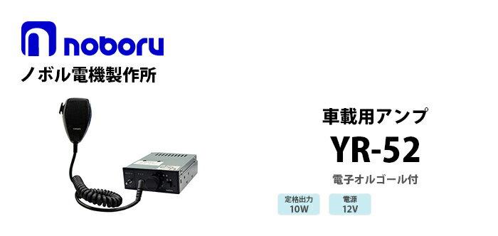 YR-52 noboru(ノボル電機製作所)車載用電子オルゴール付アンプ 12V