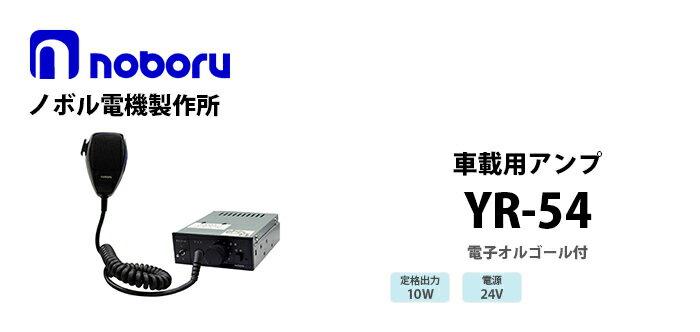 YR-54 noboru(ノボル電機製作所)車載用電子オルゴール付アンプ  24V