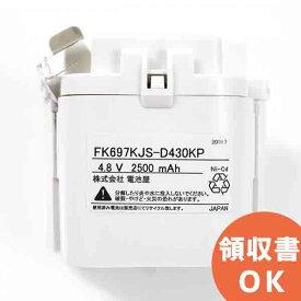 FK697KJ ( FK697B / FK697K ) 相当品(同等品) ※電池屋製 < FK845K 相当品(同等品)> 4.8V2500mAh (3000mAh電池使用) │ 誘導灯 非常灯 バッテリー 防災 電池 交換電池 交換バッテリー 互換バッテリー 互換品 相当品 同等品 互換 <年度シール付き>