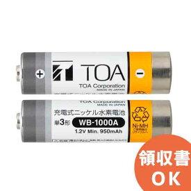 TOA ( ティーオーエー ・ トーア ) WB-1000A-2 (WB-1000後継品) ワイヤレスマイク用充電電池 [電池 充電 充電池 ワイヤレスマイク マイク 音響機器 映像機器 単3 ニカド アルカリ 単三 オーディオ機器]