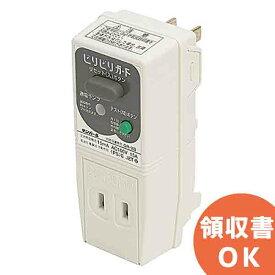 ビリビリガード GR-XB(GRXB1515) 漏電遮断器 テンパール 水漏れによる感電防止[漏電遮断機 ビリビリガード]